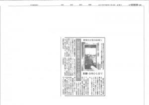 京都新聞様に掲載されました