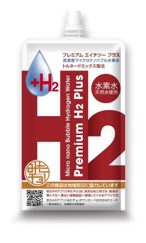 「Premium H2 Plus」 コラボ商品の発売です。