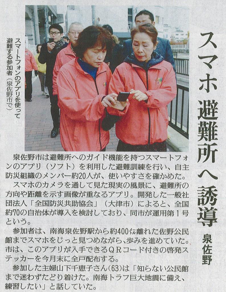 2014.1.18読売新聞朝刊-794x1024