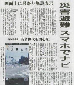 2014.5.7毎日新聞-261x300