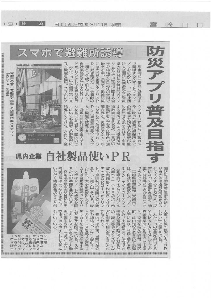 宮崎日日新聞さまで掲載頂きました。