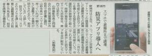 中日新聞さまに掲載されました