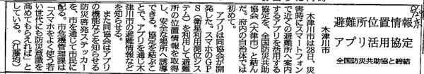 京都新聞さまに掲載されました。