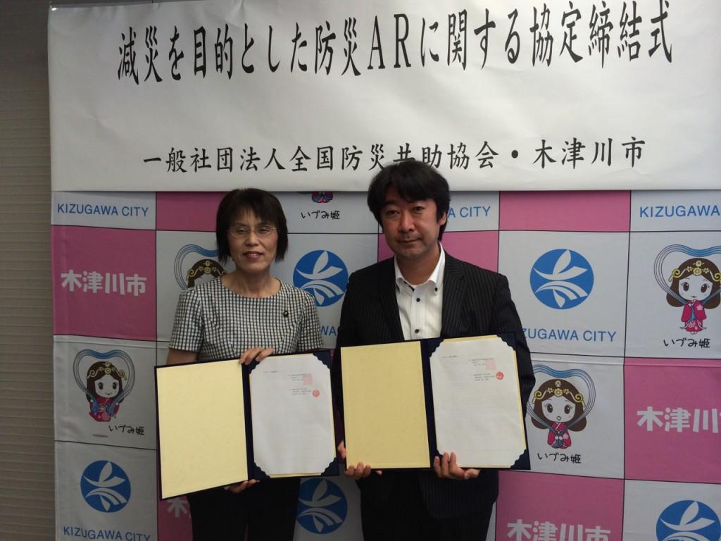 京都府木津川市さまと防災AR協定を締結及び調印式をおこないました